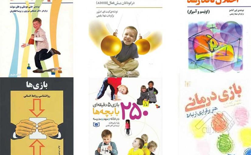 معرفی کتاب: بازی درمانی و ارتباط با کودکان