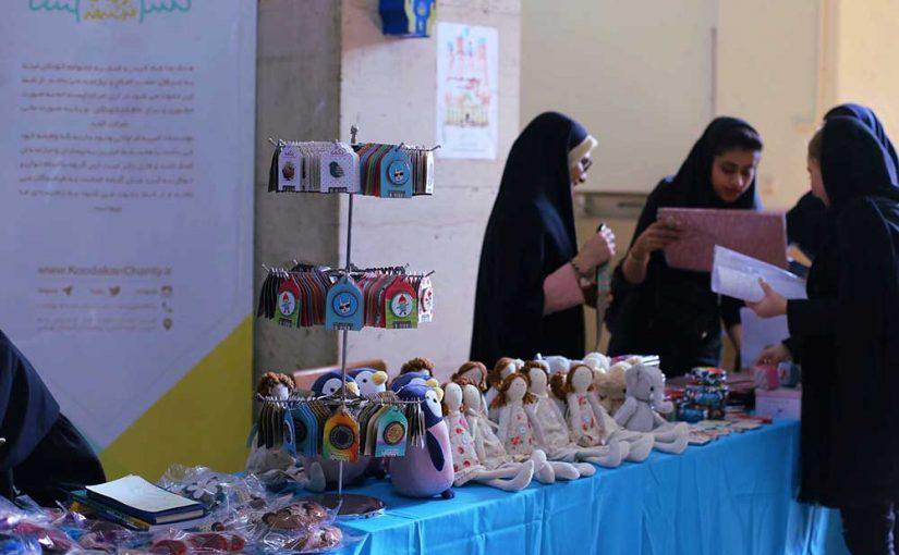 برگزاری بازارچه خیریه در دانشکده ادبیات دانشگاه تهران
