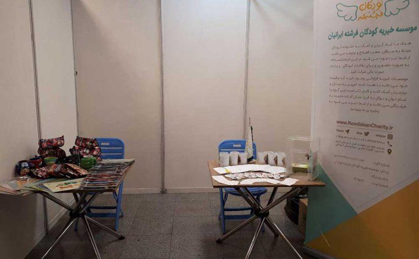 حضور خیریه کودکان فرشته اند در نخستین همایش مجمع سلامت استان تهران